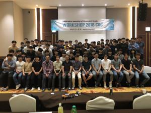 2018_CIIC_Workshop_단체사진_1